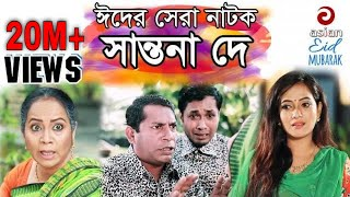 Download Shantona De Full EP | সান্তনা দে | Eid Drama 2018 | AdiBasi Mizan | Mosharraf Karim | Nadia | Anny Video