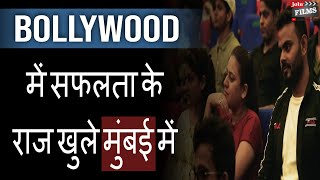 Download Secrets Of Success in Films | Mumbai Workshop Highlights | #FilmyFunday | Joinfilms Video