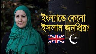 Download যেভাবে ইংল্যান্ডে ইসলাম জনপ্রিয় হচ্ছে । Eagle Eyes Video