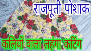 Download Rajputi poshak Cutting💖💖|| राजपूती कलियों वाला लहंगा कटिंग || Video