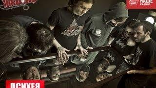 Download Живые: Психея (13.09.2013) Video