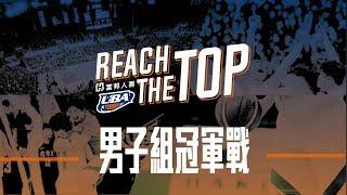 Download 🔴ᴴᴰ決賽::冠軍戰::健行科大vs國立體大::男一級 106學年度富邦人壽UBA大專籃球聯賽 網路直播 Video