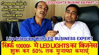 Download Start LED Lights Business in 10 Thousand and Earn 50% Profit. LED Light Manufacturing Part - 2 Video