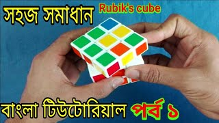 Download রোবিক্স কিওব এর সহজ সমাধান || How to solve 3×3 Rubik's cube.part (1) Video