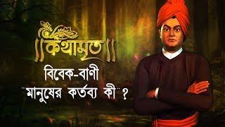 Download Swami Vivekananda Teachings | Kathamrita | Video