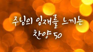 Download 주님의 임재를 느끼는 찬양 50 Video