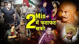 Download 2 Minutes में जानिए Bollywood की फटाफट खबरें | Latest Updates | Upcoming News | Salman, Akshay Video