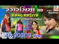 Download RANG RASIYA-HD-2015-kiran gadhvi NONSTOP Video