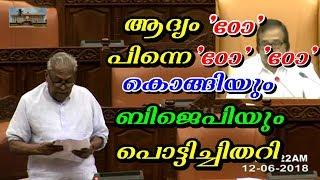 Download മണ്ണും ചാരി നിന്നവൻ പെണ്ണുംകൊണ്ട് പോയപോലെയാണ് കോൺഗ്രസിന്റെ അവസ്ഥ..VS Achuthanandan Funny Speech Video
