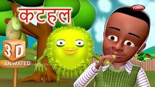 Download 3D Jackfruit Rhyme in Hindi | कटहल हिंदी कविता | Hindi Rhymes For Kids | 3D Fruit Rhymes in Hindi Video
