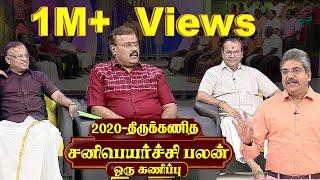 Download 2020 - திருக்கணித சனிபெயர்ச்சி பலன் ஒரு அலசல் | Sani Peyarchi 2020 | Astrologer Shelvi | VendharTV Video