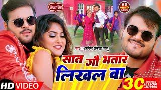 Download तारा बहिनी के सात गो भतार लिखल बा | Kallua Ke Biyah Geet | Arvind Akela kallu Ji Video