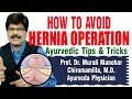 Download How to Avoid Hernia Operation | Prof. Dr. Murali Manohar Chirumamilla, M.D. (Ayurveda) Video