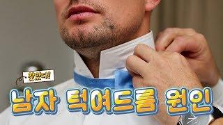Download [1분팁] 남자 턱여드름 원인, 면도에서 찾다. Video
