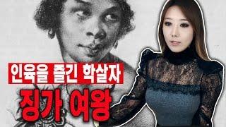 Download #4 인육을 즐긴 학살자, 징가여왕(Queen Nzinga)ㅣ토요미스테리ㅣ디바제시카(Deeva Jessica) Video