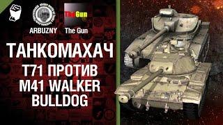 Download T71 против M41 Walker Bulldog - Танкомахач №21 - от ARBUZNY и TheGUN [World of Tanks] Video