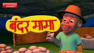 Download Bandar Mama Pahan Pajama - 3D Animated Hindi Rhymes Video