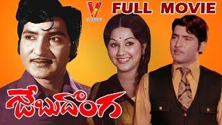 Download Jebudonga Telugu Full Movie | Sobhan Babu | Manjula | Telugu Super Hit Movies | V9 Videos Video