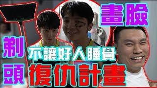 Download 【Tomato VLOG】#68 不讓好人睡覺復仇計畫 剃頭 畫臉 Video