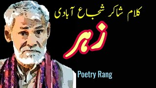 Download Shakir Shuja Abadi Saraiki Poetry Whats-app Status   Heart Touching Dohre   Sad Saraiki Shayari Video