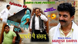 Download Episode : 66 घाघरी पै संसद …#KUNBA DHARME KA # Superhit hit Webseries# Mukesh Dahiya Comedy Video