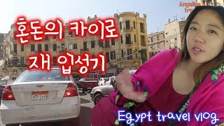 Download Egypt travel vlog 다시 카이로로 ! 이집트에어 비지니스 + 소피텔 Egypt air buisiness , sofitel Video
