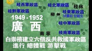 Download 1949-1952年 廣西硝煙 折射白崇禧桂軍抗擊共軍三年(上) 高清HD Video