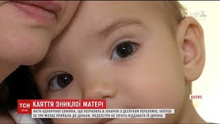 Download Уся лікарня Дніпра повстала, аби не віддавати однорічну дівчинку рідній матері Video