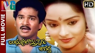 Download Bhanduvulostunnaru Jagartha Telugu Full Movie | Rajendra Prasad | Rajani | Brahmanandam Video