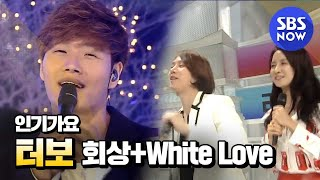 Download SBS [인기가요] - 터보 '회상+White Love' Video