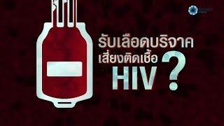 Download รับเลือดบริจาค เสี่ยงติดเชื้อ HIV? | คลิป MU [by Mahidol Channel] Video