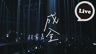 Download 林宥嘉Yoga Lin[成全 Step aside]Official Live Video