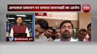 Download मरीज की मौत के बाद अस्पताल प्रशासन पर लापरवाही का आरोप Video