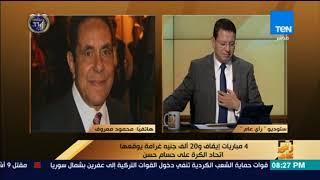 Download رأي عام – محمود معروف: ما فعله حسام حسان يسمى بالقذارة والعقوبة يجب أن تكون مغلظة أكثر Video