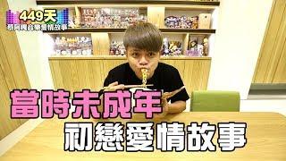 Download 【七月半】#22 未成年初戀黑歷史! 蔡阿嘎音樂愛情故事 QA創作週 Video