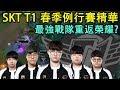 Download SKT讓韓國主播們喊破喉嚨的瞬間! [2019春季例行賽精華] Video