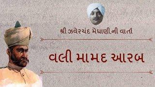 Download ગુજરાતી નવલિકા - વલી મામદ આરબ - jhaverchand meghani's gujarati story Video