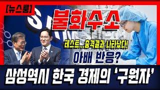 Download 드디어 불화수소 테스트...충격결과 나타났다! 삼성전자은 역시 한국 경제의 '구원자'. 아배 반응? Video