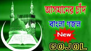 Bangla Gojol মা আমার মা ( IH) Bangla Islamic Song