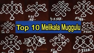 Download TOP 10 Melikala muggu(sikku) kolam designs | chukkala muggulu with dots| rangoli design Video