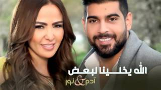 Download Adam & Nour - Allah Ykhlina Lebad (EXCLUSIVE) | 2016 | آدم و نور - الله يخلينا لبعض Video