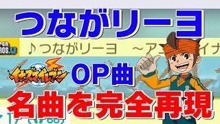 Download イナズマイレブンのOP曲「つながリーヨ」 名曲を完全再現した神コース!スピードランも上達してきました。【スーパーマリオメーカー Super Mario Maker】 Video