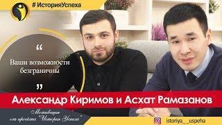 Download История Успеха Асхата Рамазанова и Александра Киримова Video