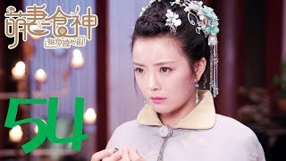 Download 【萌妻食神 第2季】Cinderella Chef S2 EP54 种丹妮/徐志贤穿越时空秀恩爱 百纳热播剧场 Video