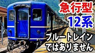 Download ブルートレインみたいな急行型客車 12系【動画破損につき修正予定】 Video
