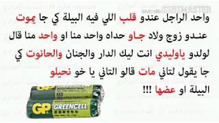 Download نكت جزائرية مضحكة جدا جدا جدا ( 56 ) جديدة فيسبوكية Nokat dz modhika hhhhh 2018هههههه Video