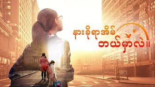 Download Myanmar Gospel Movie (နားခိုရာအိမ္ ဘယ္မွာလဲ) God Gave Me a Happy Family Video