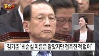 Download 모르다던 김기춘, 자택서 '최순실·차움' 적힌 메모 발견 Video