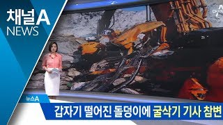 Download [이시각 핫뉴스]떨어진 돌덩이에 굴삭기 기사 참변 Video