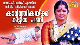 Download Cinema Serial Actress Karthika gets pranked in an Onam stage program | #OhMyGod | EP 105 Video